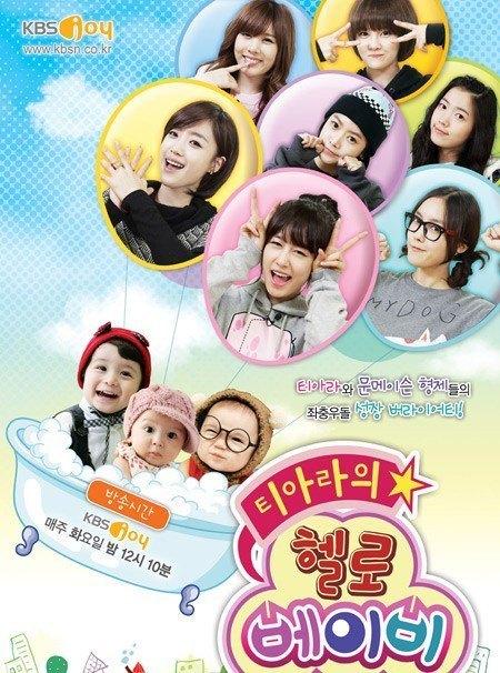Eng Sub Hello Baby Season 3 Ep 1 12 Kjtdramalover