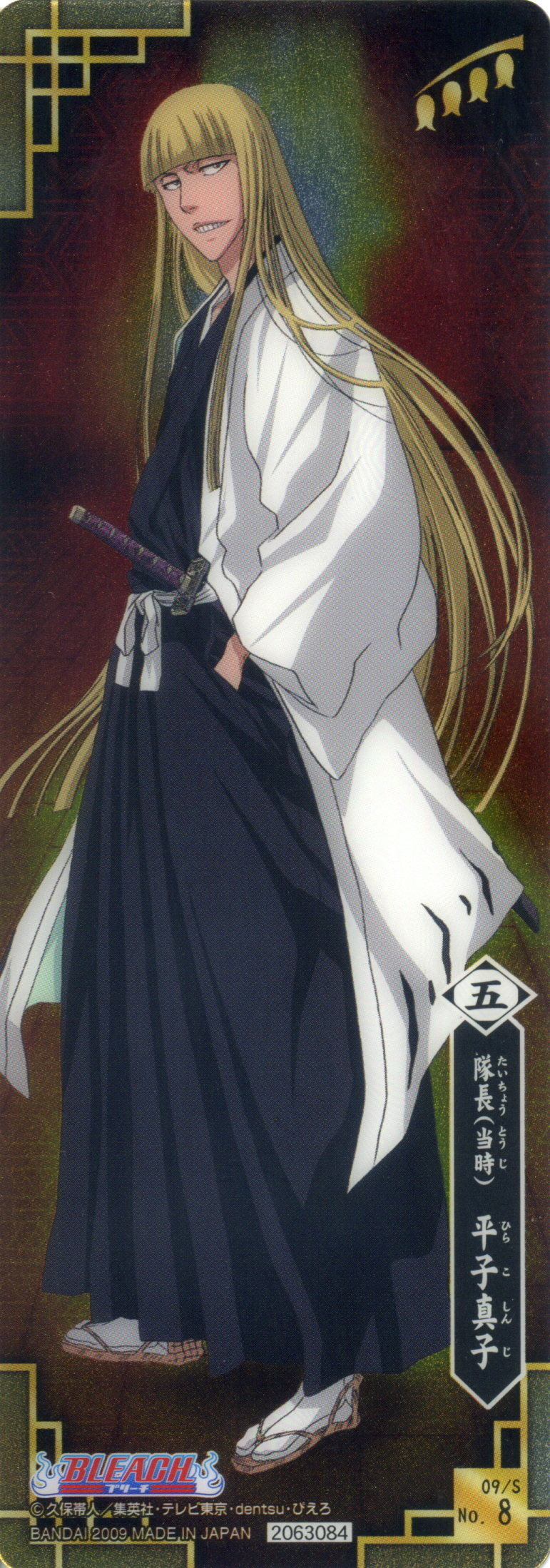 Bleach: Shinji - Images