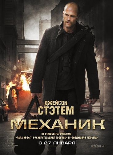 Jason Statham wolpeyper possibly with a business suit and a well dressed person called Jason in The Mechanic - posters