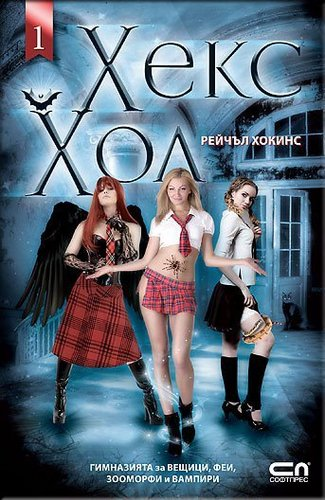 hex hall bulgarian cover