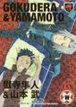 Yamato and Gokudera