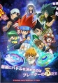 Metal Fight BeyBlade: Baku