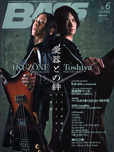 Ikuzone (Dragon Ash) and Toshiya (Dir en Grey) on bass Magazine Cover