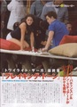 Japan's Screen magazine - twilight-series photo
