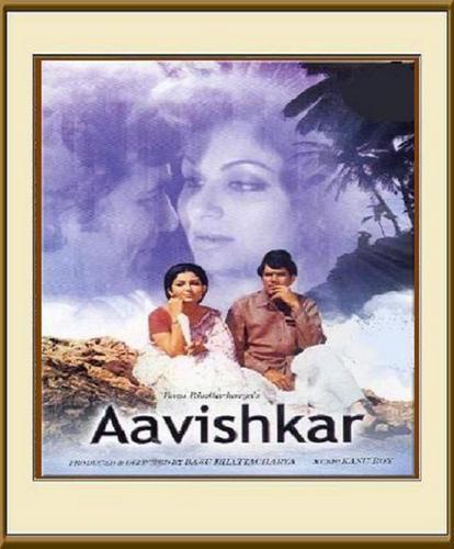 Aavishkaar - 1974