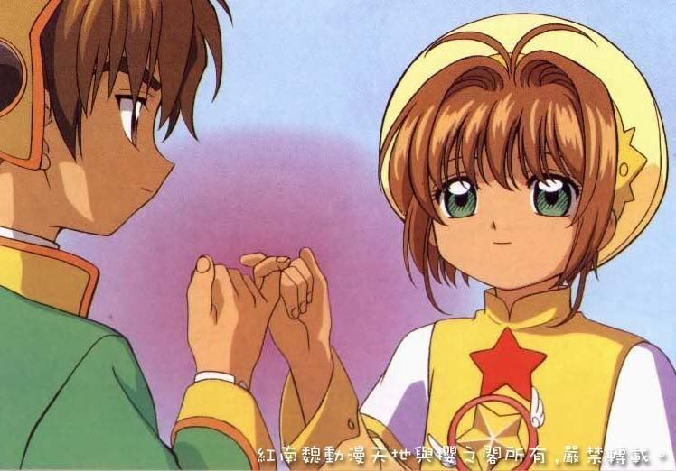 sakura and syaoran - photo #26