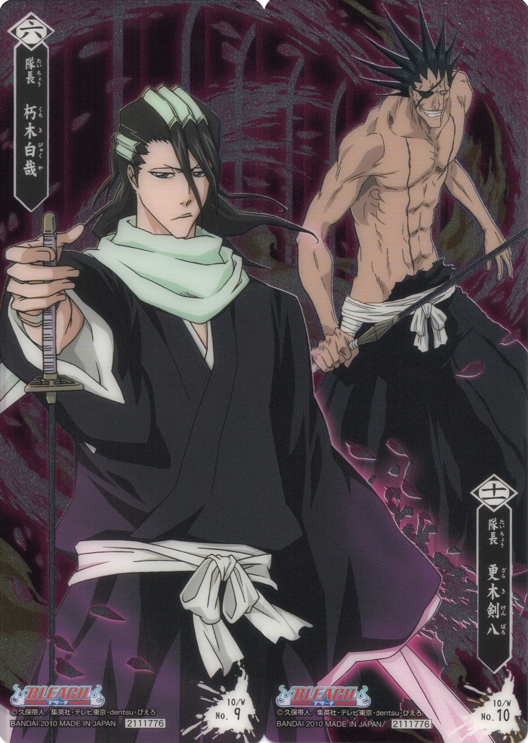 Byakuya and Kenpachi
