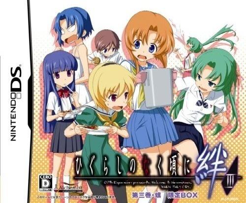 Higurashi no Naku Koro ni achtergrond containing anime called Higurashi games