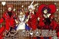 Alice volume 1