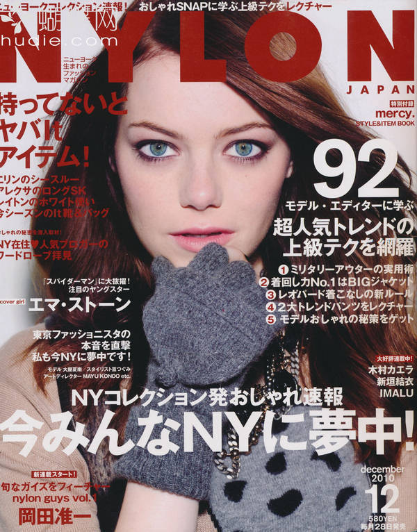 Emma in Nylon Japan - December 2010