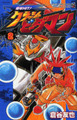 Crash B-Daman manga!