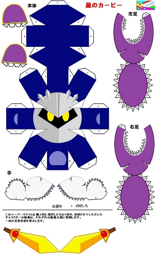 Meta Knight wallpaper entitled MK Papercraft