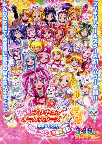 pretty cure দেওয়ালপত্র probably with জীবন্ত entitled Pretty Cure All Stars DX 3 Movie