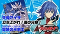 Sendo Aichi - cardfight-vanguard photo