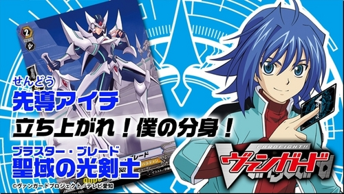 Cardfight Vanguard karatasi la kupamba ukuta probably with anime entitled Sendo Aichi