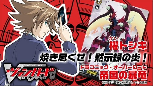 Cardfight Vanguard 壁纸 with 日本动漫 titled Kai Toshiki
