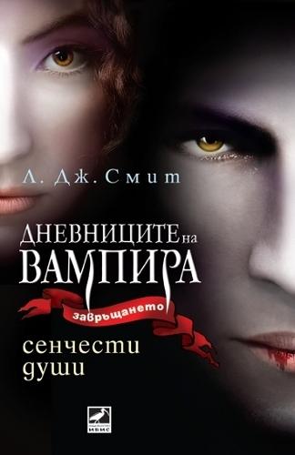 Book cover- Bamon