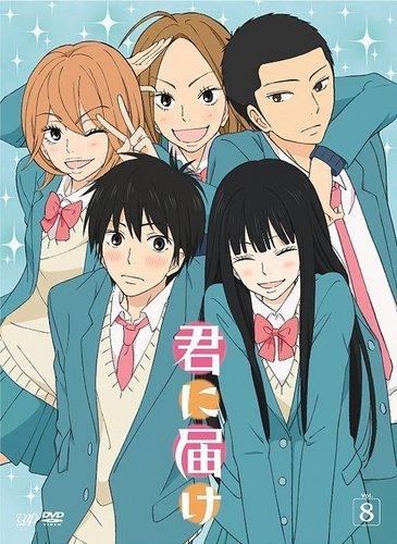 Kimi Ni Todoke DVD 8