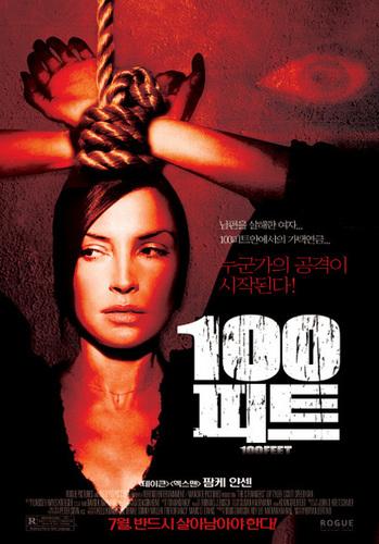 100 Feet Poster