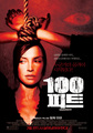 100 Feet Poster - famke-janssen photo