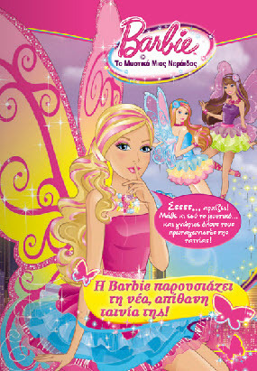 http://images4.fanpop.com/image/photos/18500000/Barbie-A-Fairy-Secret-Greek-magazine-barbie-movies-18573415-285-411.jpg