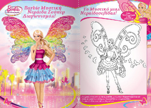 Barbie: A Fairy Secret (Greek magazine)