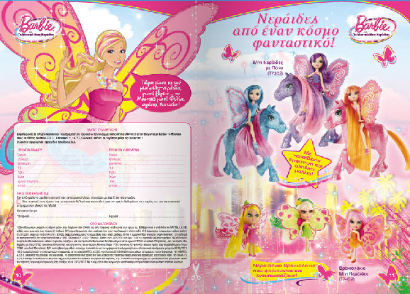 http://images4.fanpop.com/image/photos/18500000/Barbie-A-Fairy-Secret-Greek-magazine-barbie-movies-18573435-578-414.jpg
