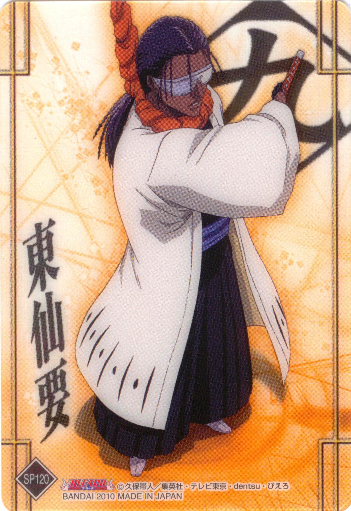 Kaname Tōsen