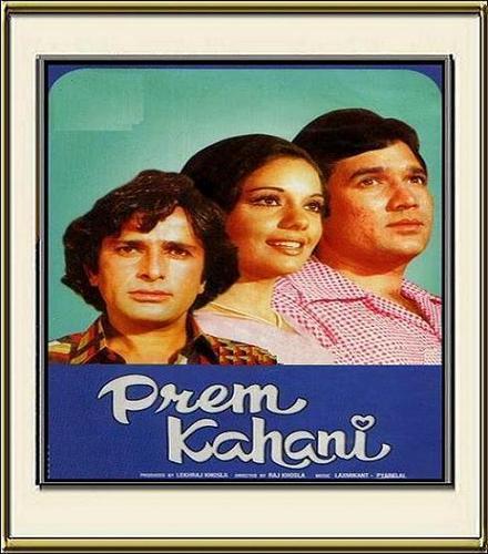 Prem Kahani - 1975