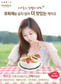Bread & Co. Ads - jung-so-min photo
