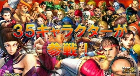 Super đường phố, street Fighter 4 3d Edition