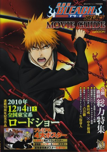 Bleach Anime wallpaper containing anime titled Hell Ark