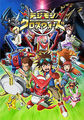 Digimon Xros Wars poster