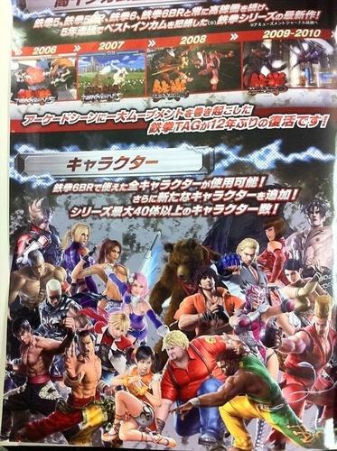 Tekken Tag Tournament 2 Ad