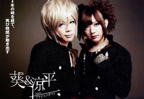 Aoi&Ryohei (Monochrome)