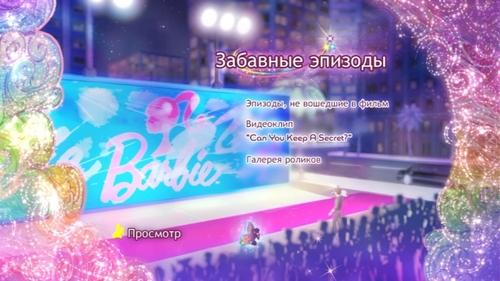 Barbie a fairy secret (RUS)