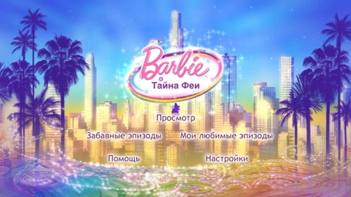 barbie a fairy secret (RUS)