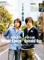 Kamiya Hiroshi and Ono Daisuke