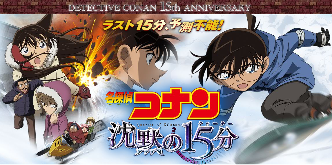 conan movie 15 - Detective Conan Photo (19853190) - Fanpop