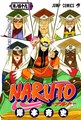 naruto and the 5 Kages