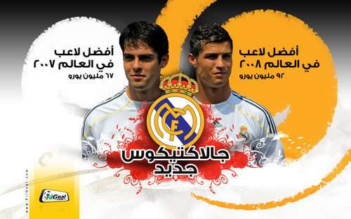 Cristiano Ronaldo and Ricardo Kaka wallpaper possibly containing a venn diagram and a sign called RK & CR