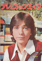 Keith Partridge  - the-partridge-family photo