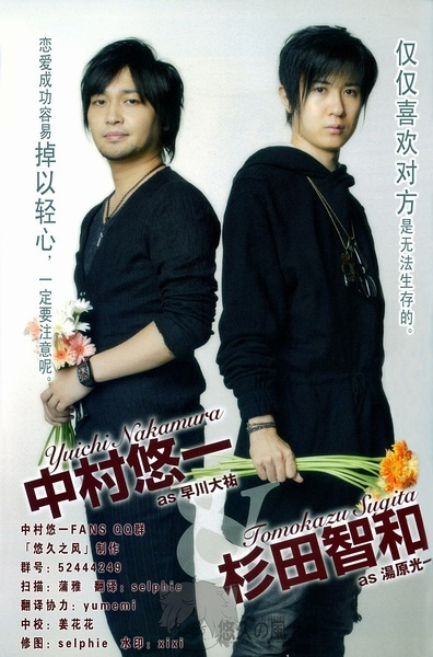 SEIYUU NO SEKAI Yuuichi-Nakamura-and-Sugita-Tomokazu-seiyuu-20143869-396-600