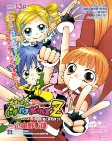 PPGZ manga