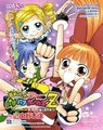PPGZ manga - powerpuff-girls-z photo