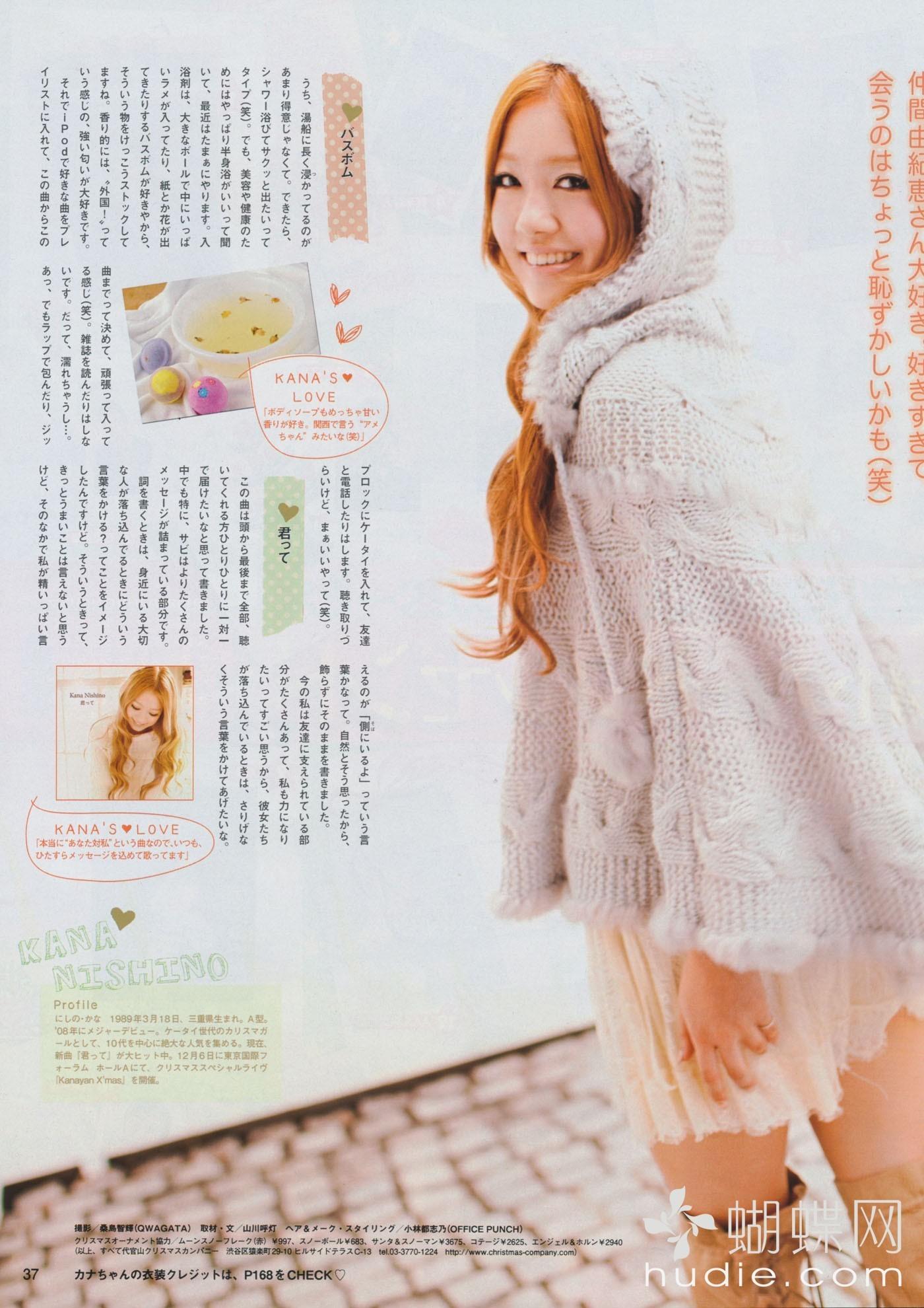 kana kawaii nishino 5e - photo #25