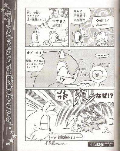 sonic gets owned द्वारा yacker (japanese)