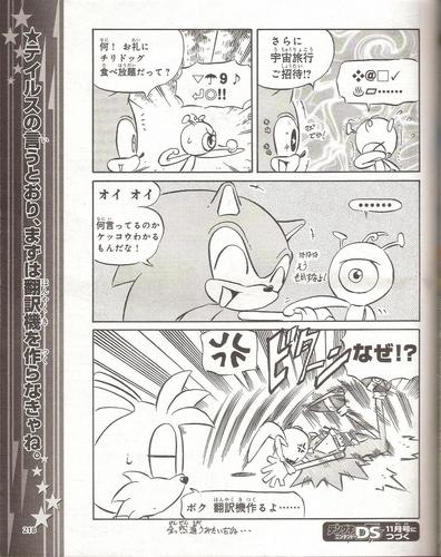 Learning Japanese 바탕화면 probably with a newspaper and 아니메 titled translate plz. sonic gets owned