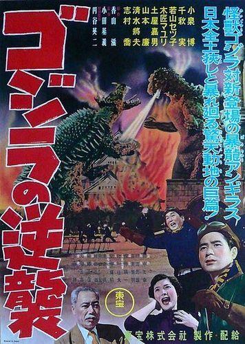 Godzilla Raids Again Original Poster