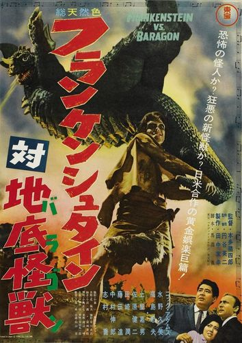 Frankenstein Vs. Baragon Poster